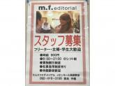 m.f.editorial でスタッフ募集中!