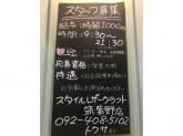 スタイルレザークラフト 筑紫野店でアルバイト募集中!