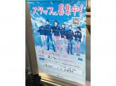 ファミリーマート 八幡西本町店でアルバイト募集中!