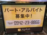 ジョイフル 福岡小郡店でレストランスタッフ募集中!