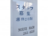 スタッフ募集! Noise Hair(ノイズヘアー)