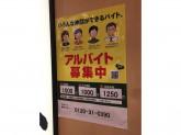松乃家 大阪駅前第3ビル店で牛丼屋スタッフ募集中!