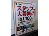 てけてけ 荻窪駅北口店 スタッフ募集中!