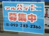 ローソン 岡垣戸切店でアルバイト募集中!