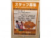 週1日〜OK♪レインボーワールド前橋店でスタッフ募集中!