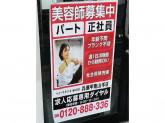 ブランクOK♪ヘアスタジオIWASAKI甲南山手店美容師募集