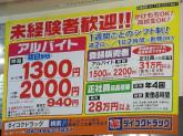 【未経験◎】ダイコクドラッグ で販売スタッフ