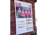 『すき家 1国岡崎宇頭店』で元気にお仕事してくれる方募集中♪