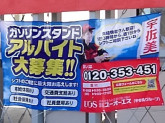 出光 西日本宇佐美 東海支店安城給油所でアルバイト募集中!