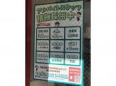 まいばすけっと 品川平塚3丁目店 店舗スタッフ募集☆