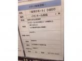 保育サポート ひまわり イオンモール高松店で募集中!