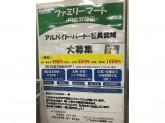 ファミリーマート JR佐賀駅店でアルバイト募集中!