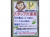 デイサービスセンター泉で介護スタッフ募集中!