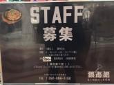 銀志朗 マリナ店 店舗スタッフ募集中!
