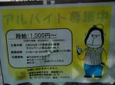 ENEOSのキャンペーンバイト☆嬉しい時給1,000円♪