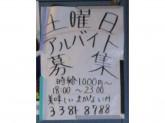 美味しい賄い付き☆大江戸寿司でアルバイト募集中!