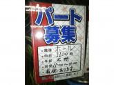 焼米(YAKIBEI) でホールスタッフ募集中♪