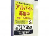 昭和シェル石油 セルフ喜多見SSで店舗スタッフ募集中!