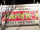 魚べい パワーモール前橋みなみ店でアルバイト募集中!