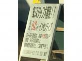 昭和シェル石油 徳島石油でスタッフ募集中!