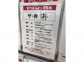 ザ・どん ゆめタウン呉店☆店舗スタッフ募集中!