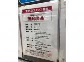 無印良品 ゆめタウン呉店で販売スタッフ募集中!