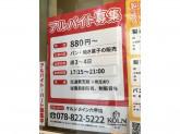 ケルン メイン六甲店☆アルバイト募集中!