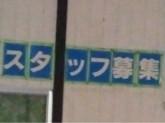『毎日新聞 高松南・円座販売所』で一緒にお仕事しませんか?