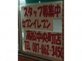セブン-イレブン 高松中央町店でスタッフ募集中!