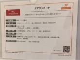 ミアクッチーナ パスタアンドサラダ☆週2日3h~未経験OK♪