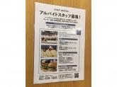 将来を見据えて働こう☆ カフェ経営が学べる・楽しい職場です♪