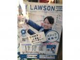 ローソン 赤坂氷川公園前店で一緒に働いてみませんか?