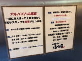 やきとりのほっと屋 赤坂店でホール・厨房スタッフ募集中!