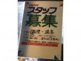 らーめん味噌一 高円寺店で調理・接客スタッフ募集中!