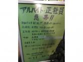 賄い付き♪和食と日本酒の店 たくみ赤羽本店でスタッフ募集中!