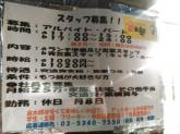 金太郎 新中野店で鍋料理店スタッフ募集中!