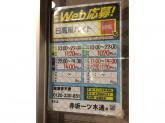 履歴書不要☆賞与年2回!!日高屋のバイト