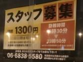 ※急募※時給1300円〜!!週3日〜しっかり稼げます◎