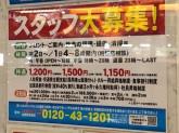 カラオケ館 赤坂店でカラオケ店スタッフ募集中!