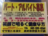 マツモトキヨシ あすみが丘SC店でスタッフ募集中!