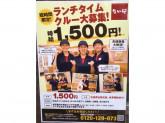 時給1500円!なか卯でアルバイト募集中!