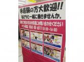 イオン 高橋店で各部門スタッフ募集中!