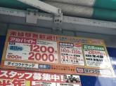ダイコクドラッグスタッフ募集【登録販売者★給料UP!要確認】