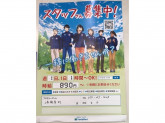 ◆ファミリーマート 三条御幸町店◆アルバイト募集中!