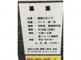 週1日〜応相談♪春夏秋冬 元町店でスタッフ募集中!