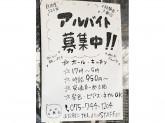 未経験歓迎♪京都ビアホールでスタッフ募集中!