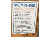 いわし料理 すゞ太郎でアルバイト募集中!