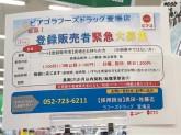 【急募】登録販売者募集中!