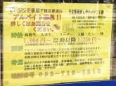 時給1000円~★カレーハウスCoCo壱番屋でスタッフ募集!