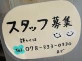 HAIR BRAND Linkスタッフ募集!